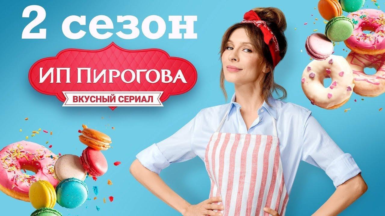 ИП Пирогова второй сезон