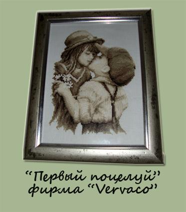 Первый поцелуй - Vervaco