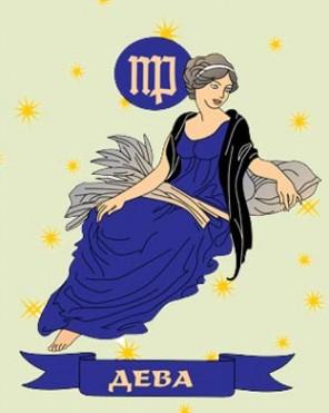 Астрологический знак дева