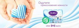 Мыло duru