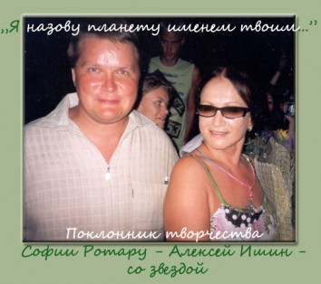 София Ротару и ее поклонники