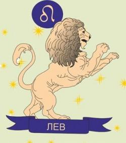 Астрологический знак лев