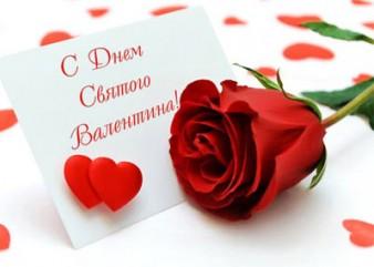 Поздравления на День Сятого Валентина