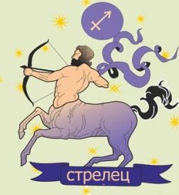 Астрологический знак стрелец